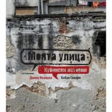 Диана Иванова, Бабак Салари
