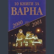 10 Книги за Варна 2000-2001