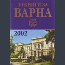 10 Книги за Варна 2002, Ав. колектив