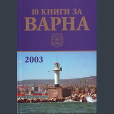 10 Книги за Варна 2003, Ав. колектив