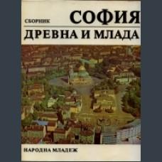 София - древна и млада (сборник) Ав. колектив