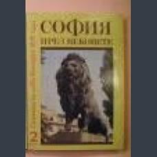 София през вековете, Том.2, Ред.колегия