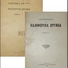"""""""Калоферска дружба"""". Книга I и II"""