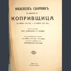 Арх. Евтимий, Юбилеен сборник по миналото на Копривщица
