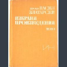 Васил Златарски. Избрани произведения в два тома. Том първи