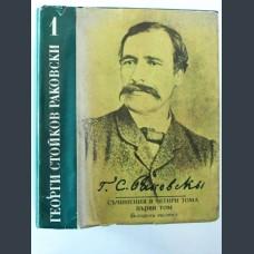 Г. С. Раковски - Съчинения в четири тома. Том 1