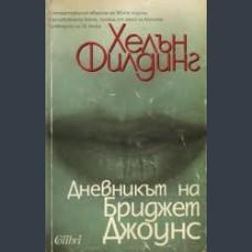 Хелън Филдинг, Дневникът на Бриджит Джоунс