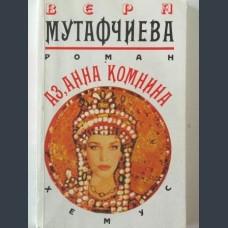 Вера Мутафчиева