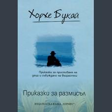 Хорхе Букай Приказки за приспиване на деца и събуждане на възрастни