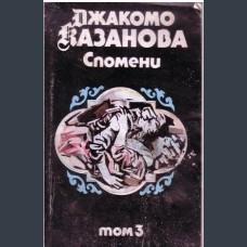 Казанова, Спомени 1-3 том
