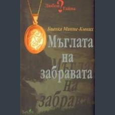 Бианка Минте-Кьоних