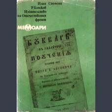 Илия Р. Блъсков