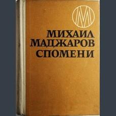Михаил Маджаров