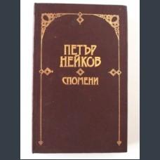 Петър Нейков