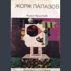 Кирил Кръстев