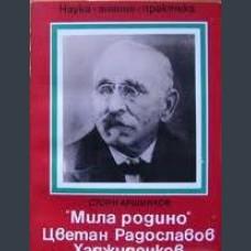 Стоян Аршинков