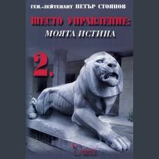 Ген. Петър Стоянов
