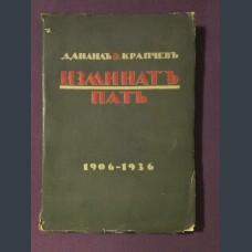 Данаил Крапчев,1 и 3 том