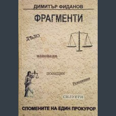 Димитър Фиданов