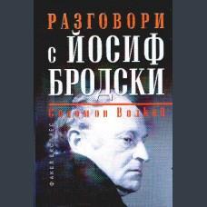 Соломон Волков