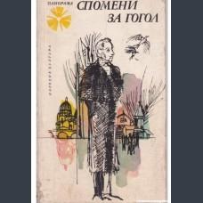 Спомени за Гогол, Ав. колектив