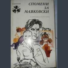 Спомени за Маяковски, сборник, Ав. колектив