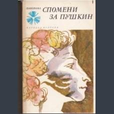 Спомени за Пушкин, сборник, Ав. колектив
