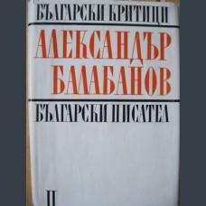 Александър Балабанов