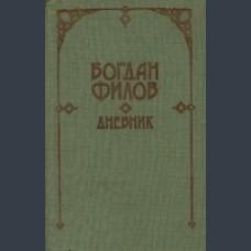 Филов, Богдан. Дневник