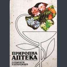 Д. Памуков, Х. Ахтарджиев