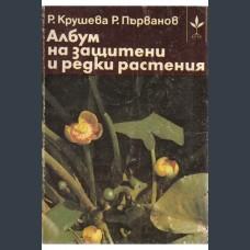 Р. Крушева, Р.Първанов