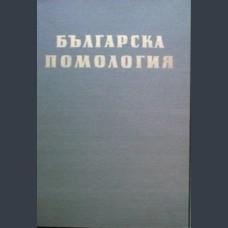 Българска помология Том 1