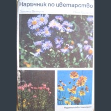 Дюлгеров, П. Тодорова