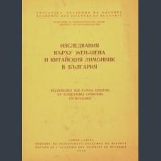 Изследвания Жен Шена и лимонник