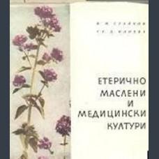 Стайков, В. Илиева, С. Етеричномаслени и медицински култури
