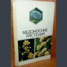 Глухов М.М. Медоносные растения