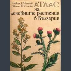 Митрев, А. Попова, С. Атлас на лечебните растения в България