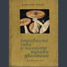 Груев, Димитър. Отровните гъби и техните ядливи двойници