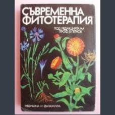 Съвременна фитотерапия ( Билколечение ) Автор: Колектив под редакцията на В. Петков