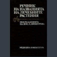 Л. Димитрова