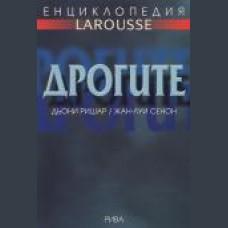 Енциклопедия на дрогите