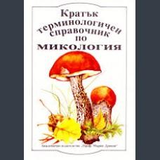 Справочник по микология