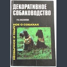 Хасанова Р.А. Декоративное собаководство