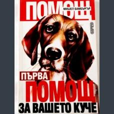 Мишел Бамбъргър Първа помощ за вашето куче