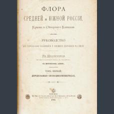 Шмальгаузен Ив. Флора Средней и Южной России, Крыма и Северного Кавказа