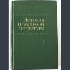 История немецкой литературы