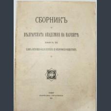 Сборник на БАН, 1914 Книга III