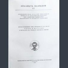 Благой Чифлянов. Богослужебният чин, преведен от братята Кирил и Методий в началото на моравската им мисия