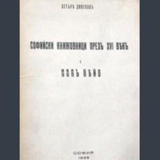 Софийски книжовници