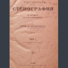 Българска стенография Безеншек